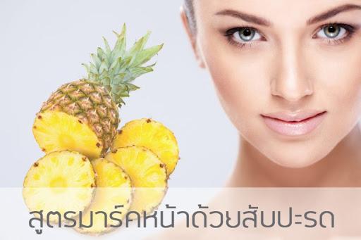 ผิวพรรณความสวยด้วยสับปะรด ผลไม้ที่มีวิตามิน